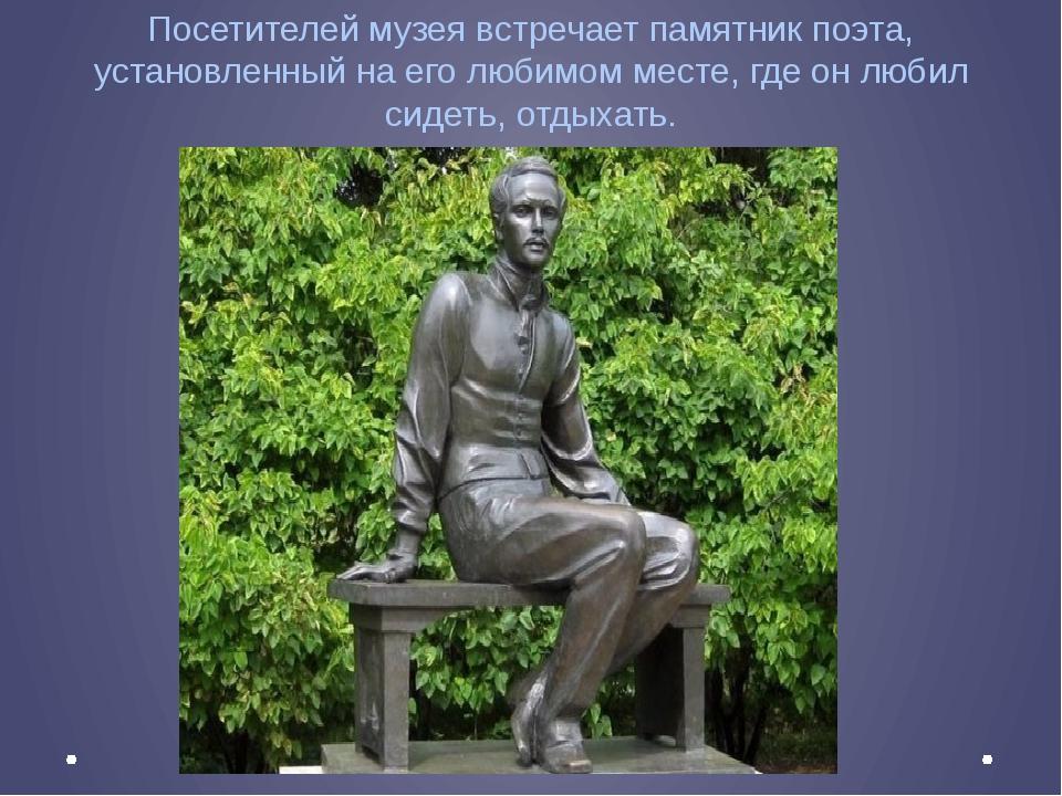 Посетителей музея встречает памятник поэта, установленный на его любимом мест...