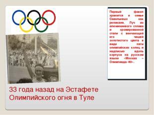 33 года назад на Эстафете Олимпийского огня в Туле Первый факел хранится в се