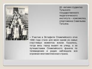 20 летняя студентка Тульского государственного педагогического института – к