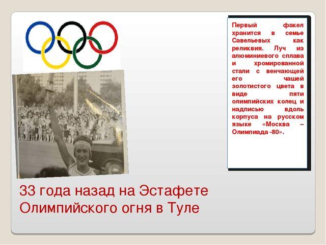 33 года назад на Эстафете Олимпийского огня в Туле Первый факел хранится в се...
