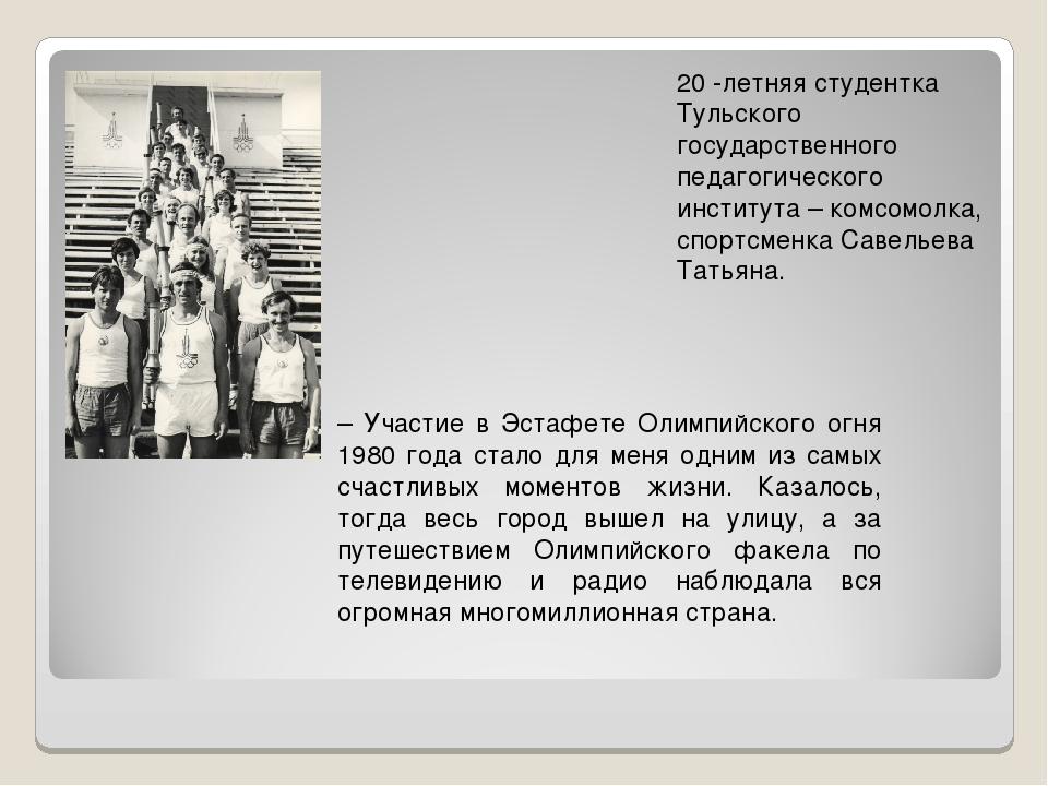 20 летняя студентка Тульского государственного педагогического института – к...