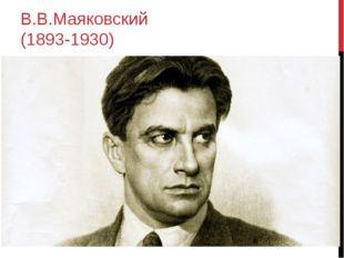 В.В.Маяковский (1893-1930)