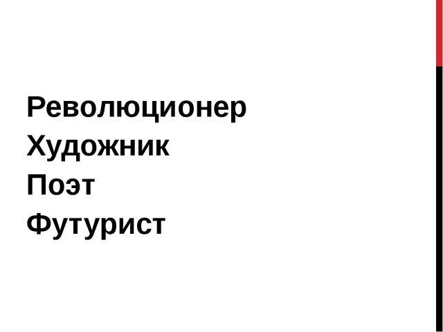 Революционер Художник Поэт Футурист