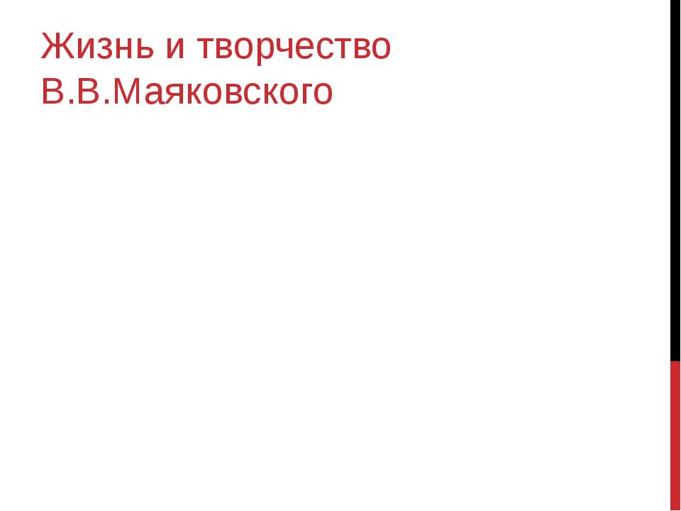 Жизнь и творчество В.В.Маяковского