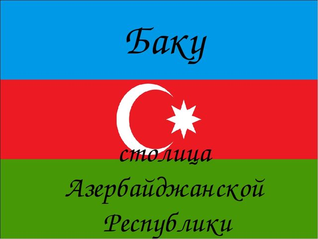 Баку столица Азербайджанской Республики