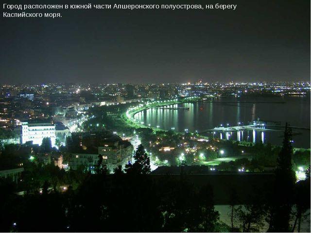 Город расположен в южной части Апшеронского полуострова, на берегу Каспийског...