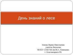 Зонова Ирина Николаевна учитель биологии МОБУ СОШ №6 им.М.А. Киняшова г. Благ
