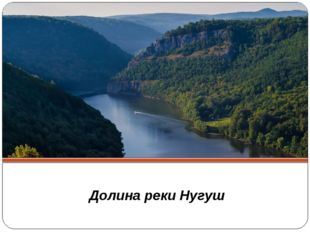 Долина рекиНугуш