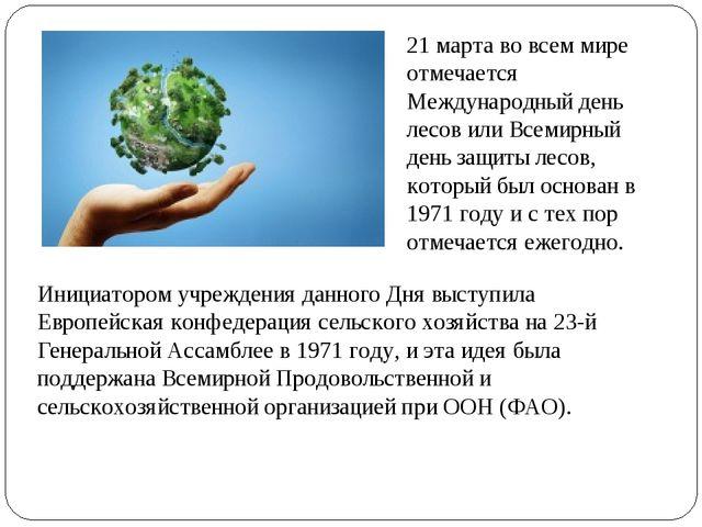 21 марта во всем мире отмечается Международный день лесов или Всемирный день...