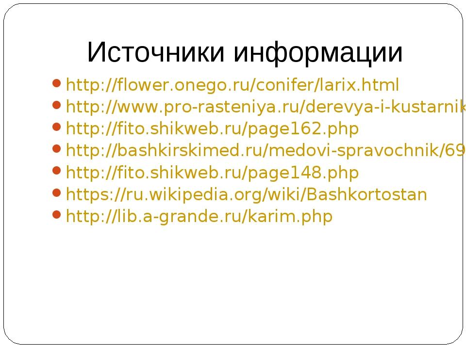 Источники информации http://flower.onego.ru/conifer/larix.html http://www.pro...