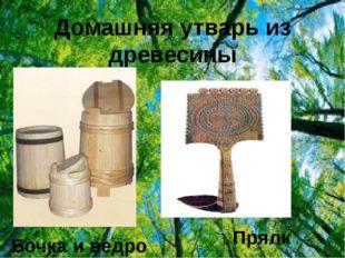 Домашняя утварь из древесины Бочка и ведро Прялка