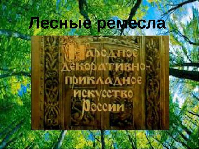 Лесные ремесла