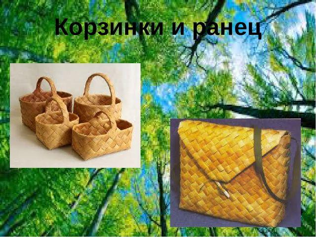 Корзинки и ранец