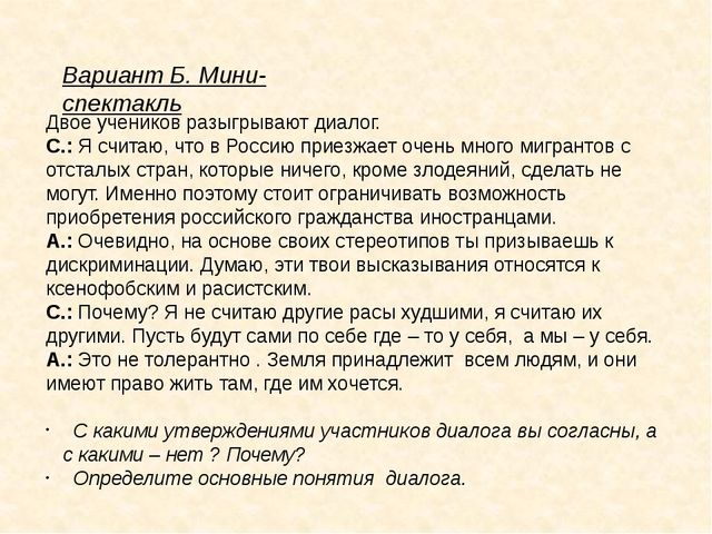 Вариант Б. Мини- спектакль Двое учеников разыгрывают диалог. С.: Я считаю, чт...