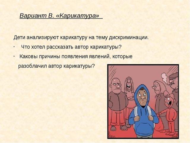 Вариант В. «Карикатура» Дети анализируют карикатуру на тему дискриминации. Чт...