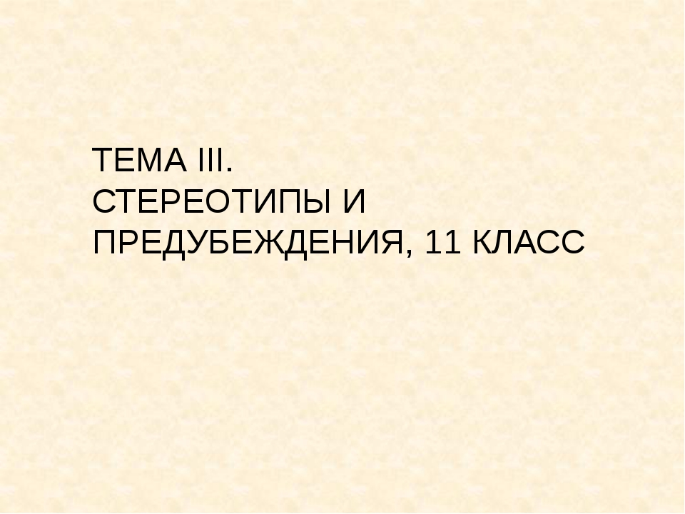 ТЕМА III. СТЕРЕОТИПЫ И ПРЕДУБЕЖДЕНИЯ, 11 КЛАСС