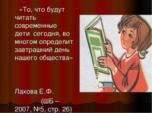 «То, что будут читать современные дети сегодня, во многом определит завтрашн