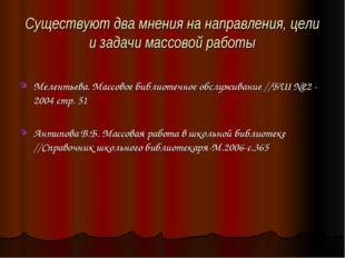 Существуют два мнения на направления, цели и задачи массовой работы Мелентьев