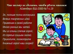Что только не сделаешь, чтобы увлечь чтением Айзенберг /БШ-2000-№7-с.19 Эх, п
