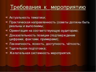 Требования к мероприятию Актуальность тематики; Практическая направленность (