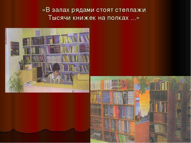 «В залах рядами стоят стеллажи Тысячи книжек на полках ...»