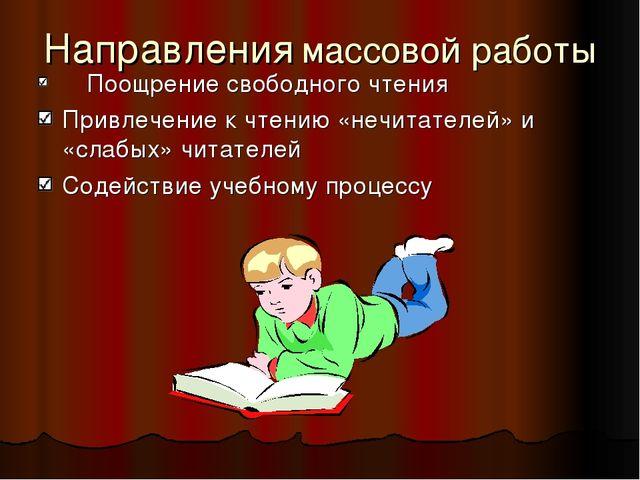 Направления массовой работы Поощрение свободного чтения Привлечение к чтению...