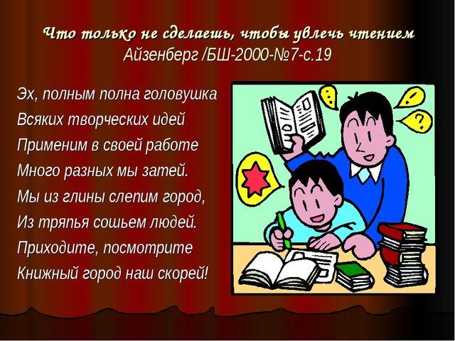 Что только не сделаешь, чтобы увлечь чтением Айзенберг /БШ-2000-№7-с.19 Эх, п...