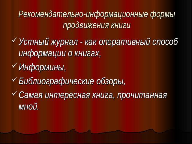 Рекомендательно-информационные формы продвижения книги Устный журнал - как оп...