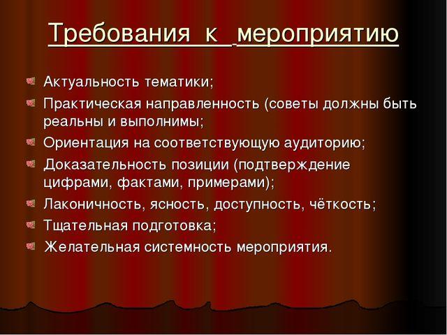 Требования к мероприятию Актуальность тематики; Практическая направленность (...