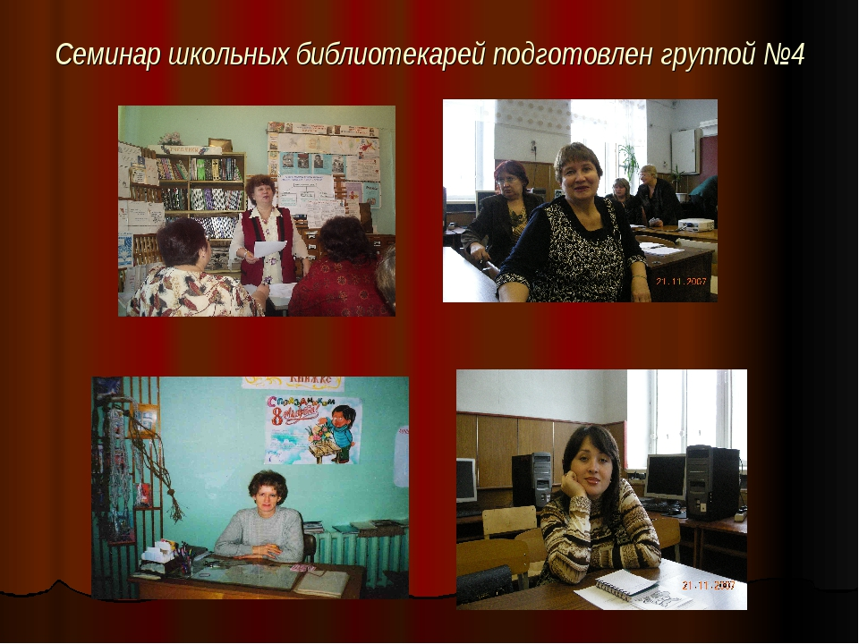 Семинар школьных библиотекарей подготовлен группой №4