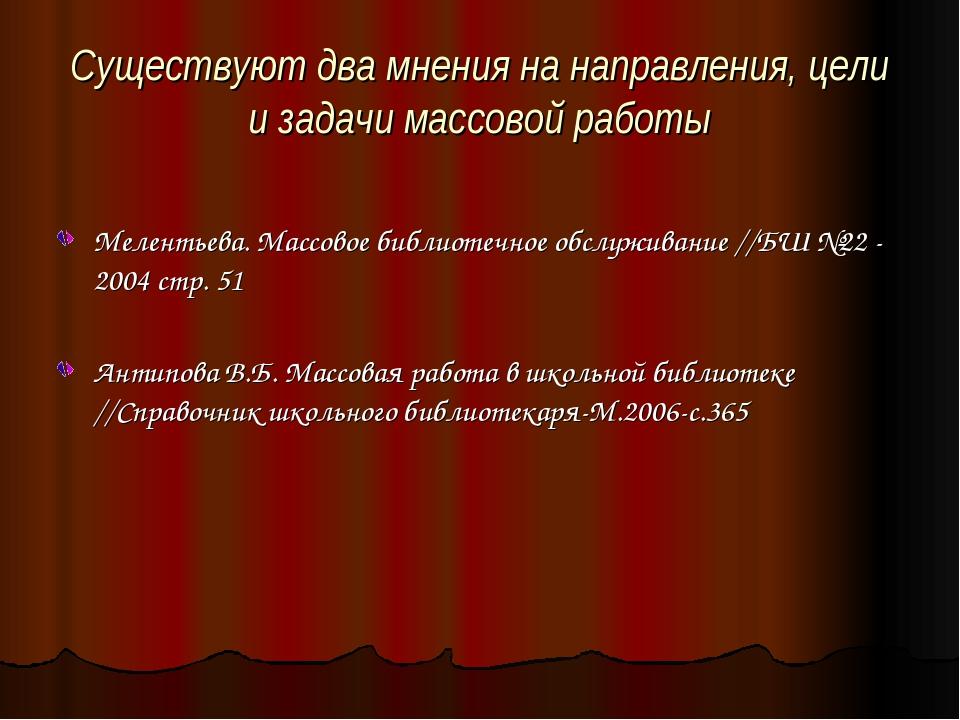 Существуют два мнения на направления, цели и задачи массовой работы Мелентьев...