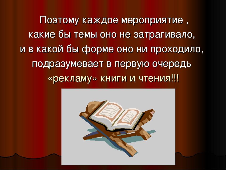 Поэтому каждое мероприятие , какие бы темы оно не затрагивало, и в какой бы...