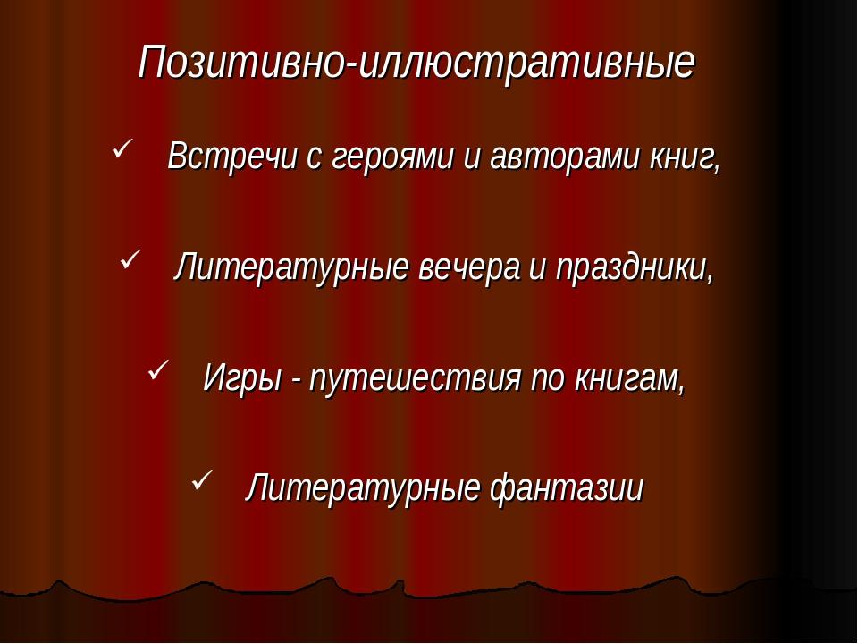 Позитивно-иллюстративные Встречи с героями и авторами книг, Литературные вече...
