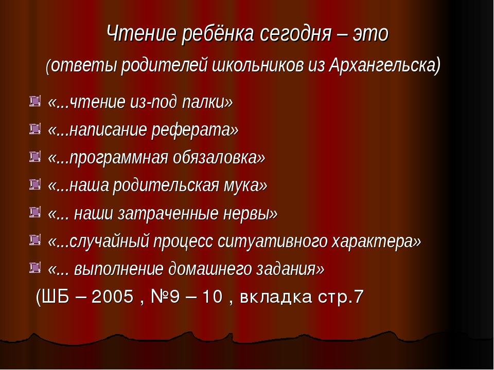Чтение ребёнка сегодня – это (ответы родителей школьников из Архангельска) «....