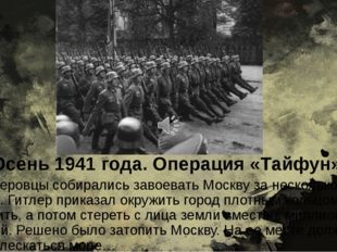 Гитлеровцы собирались завоевать Москву за несколько недель. Гитлер приказал