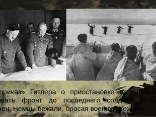 «Стоп-приказ» Гитлера о приостановке отступления, «…удерживать фронт до после