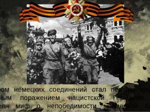 Разгром немецких соединений стал первым крупным военным поражением нацистской