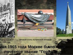 """8 мая 1965 года Москве было присвоено почётное звание """"Город-герой"""". Обелиск"""