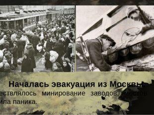 Началась эвакуация из Москвы. Осуществлялось минирование заводов, мостов. Гор