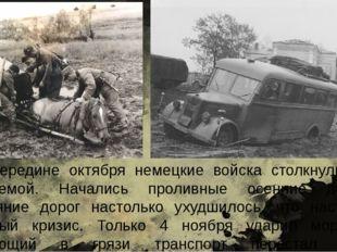 В середине октября немецкие войска столкнулись с проблемой. Начались проливн
