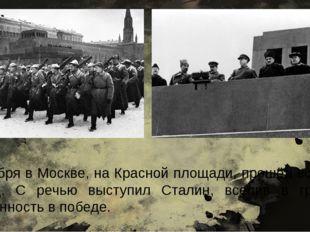 7 ноября в Москве, на Красной площади, прошёл военный парад. С речью выступил