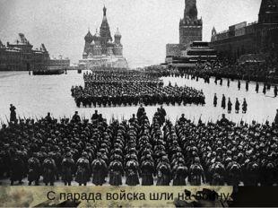 С парада войска шли на войну.