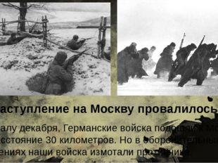 К началу декабря, Германские войска подошли к Москве на расстояние 30 километ