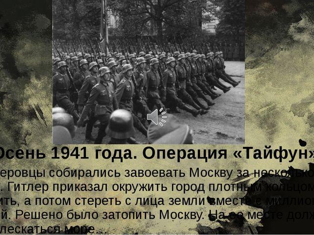 Гитлеровцы собирались завоевать Москву за несколько недель. Гитлер приказал...