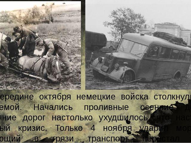 В середине октября немецкие войска столкнулись с проблемой. Начались проливн...