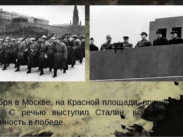 7 ноября в Москве, на Красной площади, прошёл военный парад. С речью выступил...