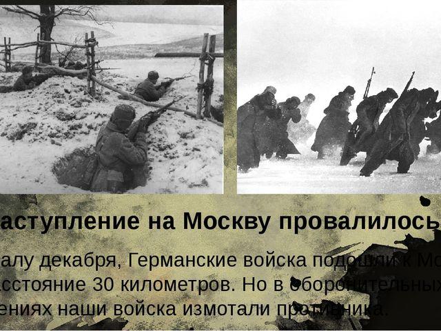 К началу декабря, Германские войска подошли к Москве на расстояние 30 километ...