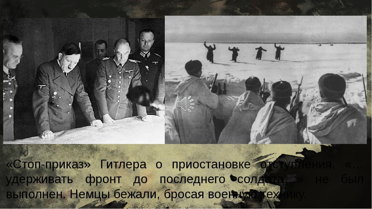 «Стоп-приказ» Гитлера о приостановке отступления, «…удерживать фронт до после...