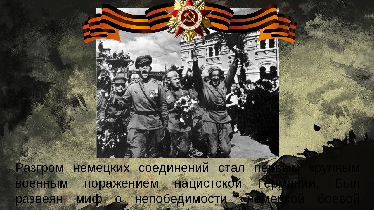 Разгром немецких соединений стал первым крупным военным поражением нацистской...