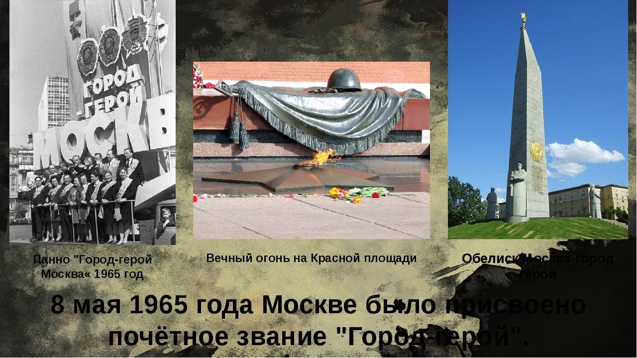 """8 мая 1965 года Москве было присвоено почётное звание """"Город-герой"""". Обелиск..."""